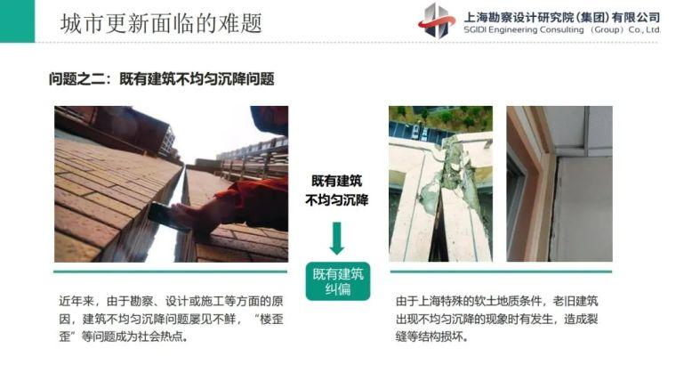 岩土工程一体化全过程咨询实践_36
