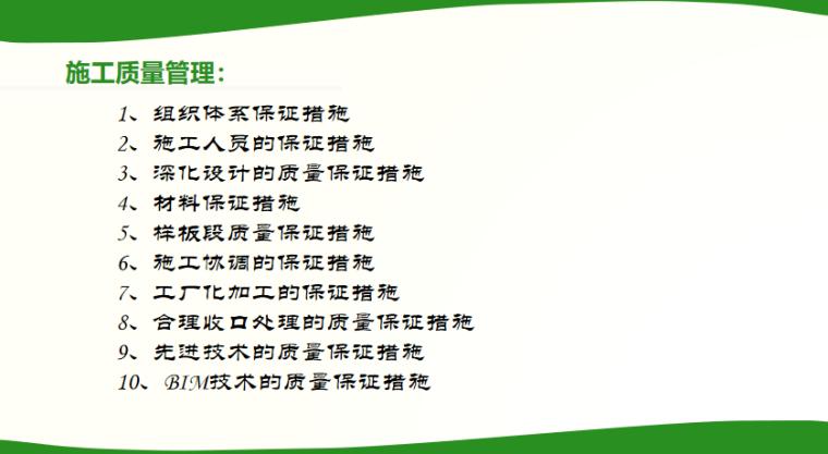 [江苏]知名会议中心前期BIM策划(PPT)_5