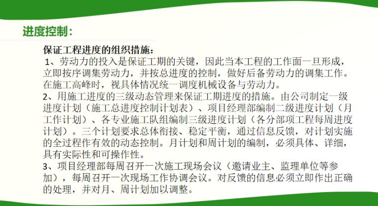 [江苏]知名会议中心前期BIM策划(PPT)_10