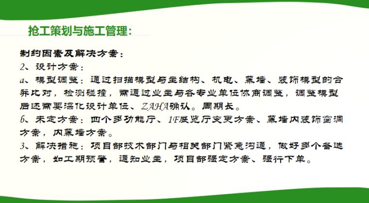 [江苏]知名会议中心前期BIM策划(PPT)_7