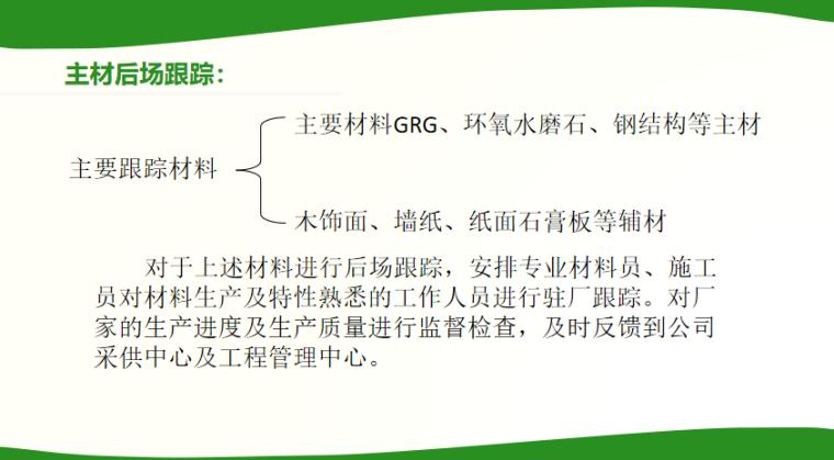 [江苏]知名会议中心前期BIM策划(PPT)_9