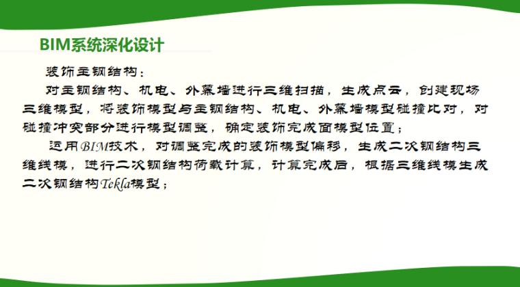 [江苏]知名会议中心前期BIM策划(PPT)_2