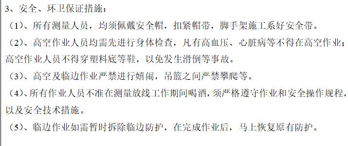 [黑龙江]现场施工测量放线技术交底(2015)_3