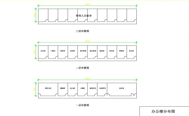 [广东]22层住宅临时设施施工方案(17P)_3