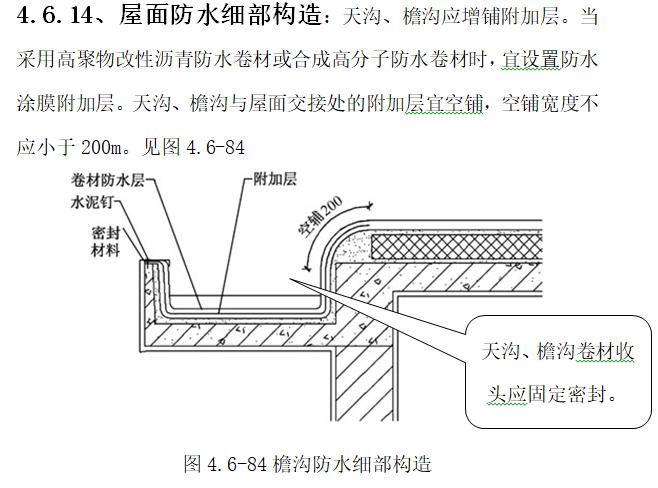 屋面防水工程施工与验收讲解(195页)_5