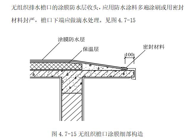 屋面防水工程施工与验收讲解(195页)_4