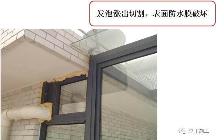 住宅工程常见渗漏现象和预防措施_20