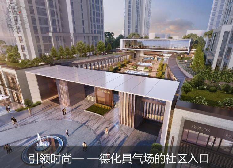 [福建]新中式风高层+洋房住宅建筑投标方案_2
