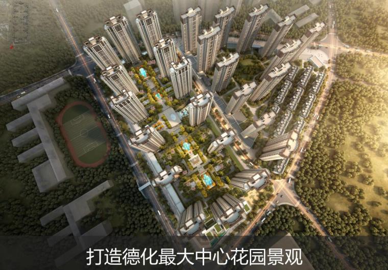 [福建]新中式风高层+洋房住宅建筑投标方案_1