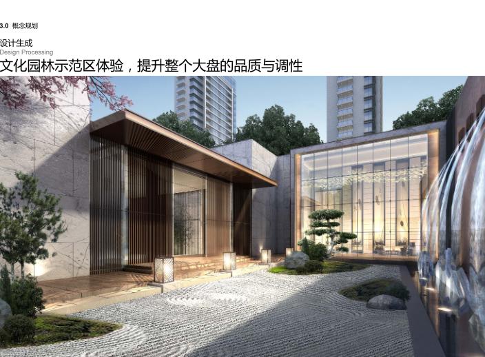 济南张马片区体验示范区及首开区方案设计_8