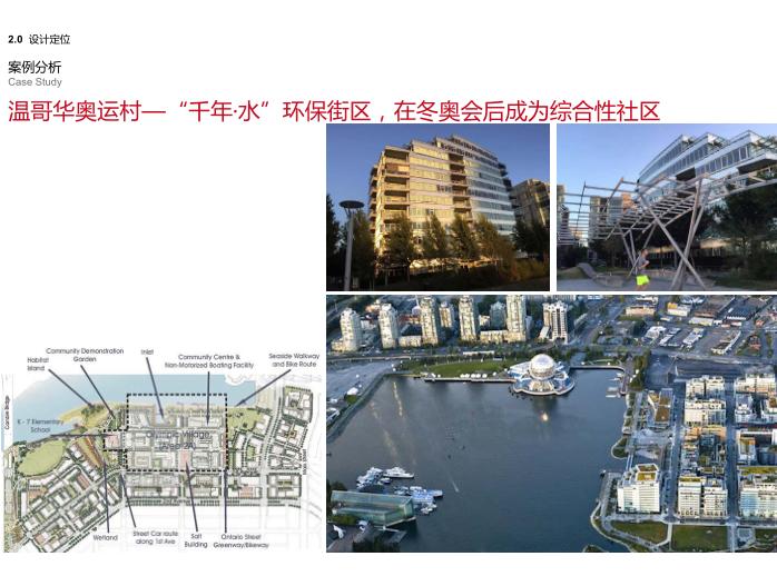 济南张马片区体验示范区及首开区方案设计_6