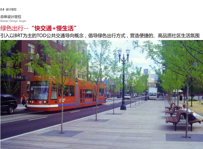 济南张马片区体验示范区及首开区方案设计_5