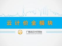 广联达云计价全模块培训课件(超详细)