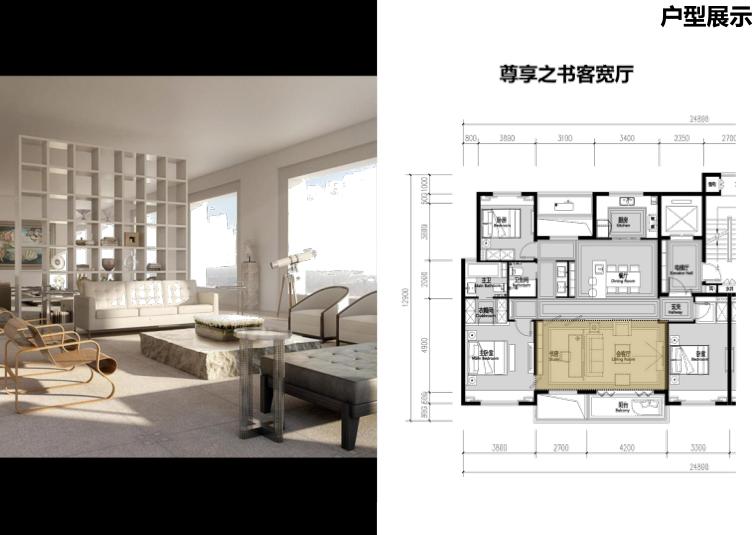 青岛合院别墅_公寓住宅建筑方案设计文本_5