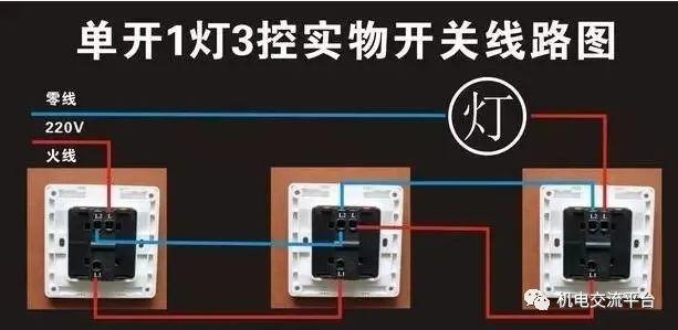 3开关控1灯怎么连线附36种照明控制原理图_4