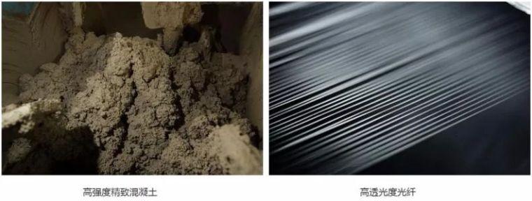 什么是透光混凝土?_14