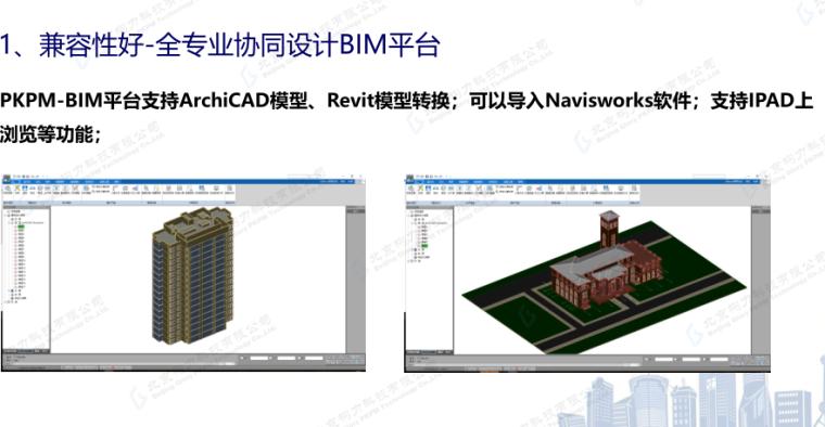 基于pkpm-bim的绿色建筑整体解决方案_3