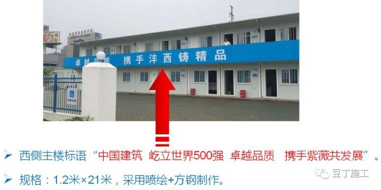 中建临时设施标准化实施方案落地案例_9