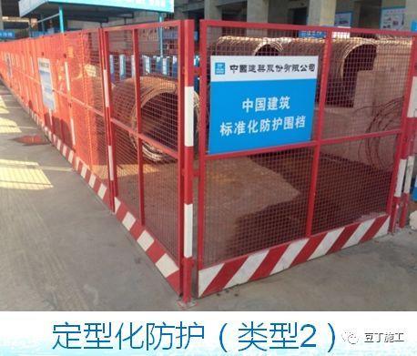 中建临时设施标准化实施方案落地案例_72