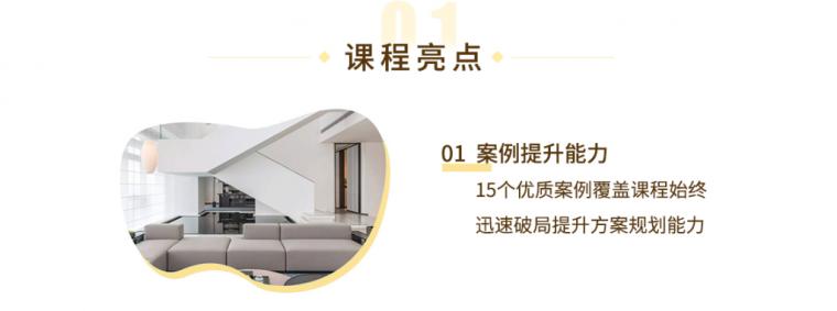 室内空间全案设计_2