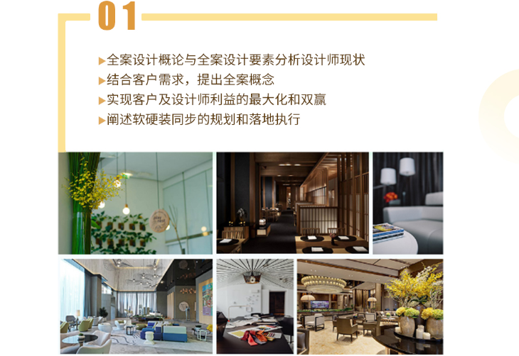 室内空间全案设计_5