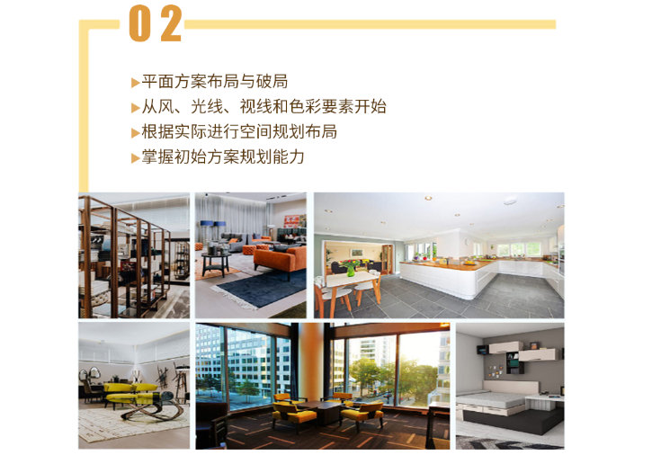 室内空间全案设计_6