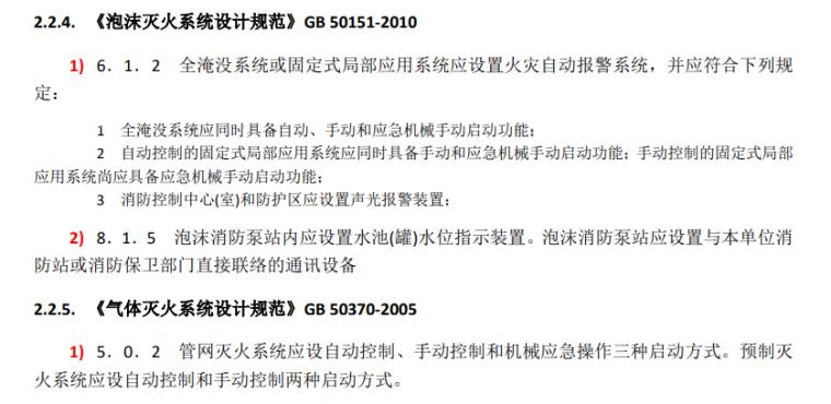 设计院_电气专业规范强制性条文汇编2021.3_4