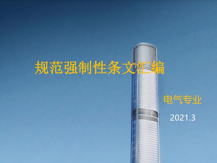 设计院_电气专业规范强制性条文汇编2021.3_1
