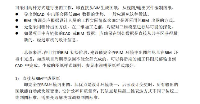 知名设计院_BIM实施标准(100页)_10