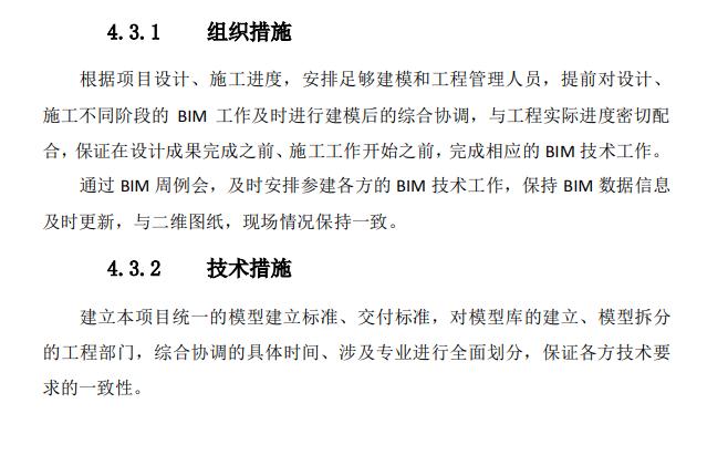 知名博览会场馆BIM技术方案(157页)_10