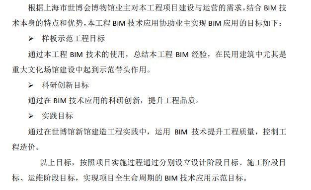 知名博览会场馆BIM技术方案(157页)_3