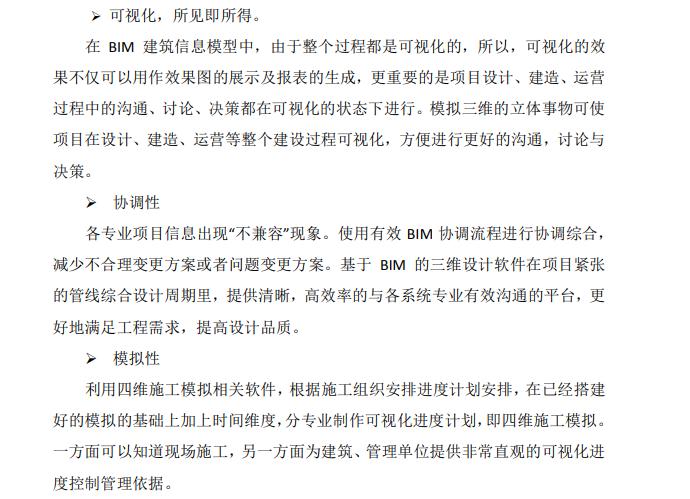 知名博览会场馆BIM技术方案(157页)_2