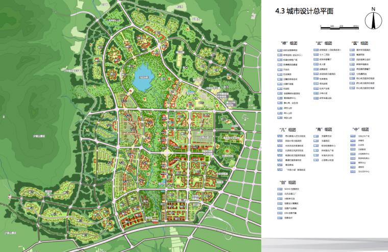 [河南]登封休闲度假旅游风景区规划设计方案_3