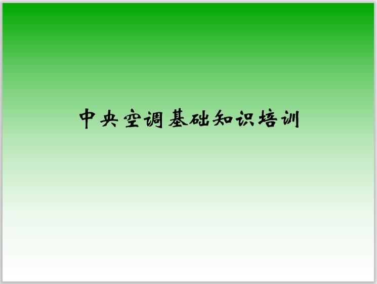溴化锂吸收式中央空调资料下载-中央空调基础知识培训