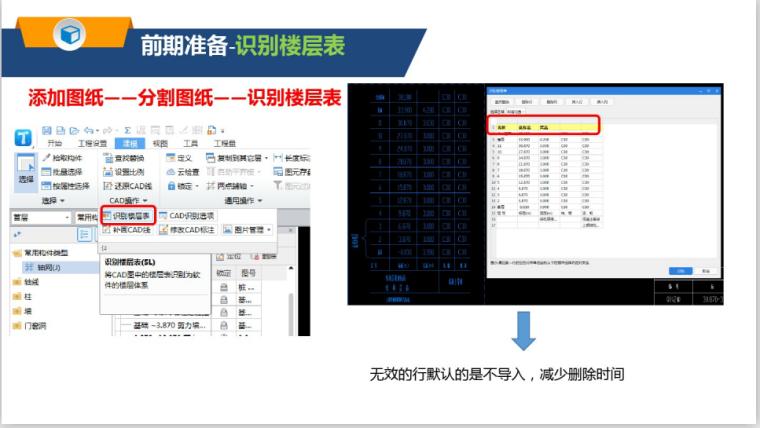 GTJ2018软件操作教程案例讲解(223页)_9