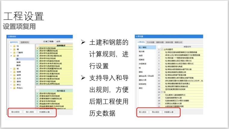 GTJ2018软件操作教程案例讲解(223页)_4
