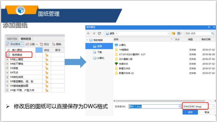 GTJ2018软件操作教程案例讲解(223页)_11