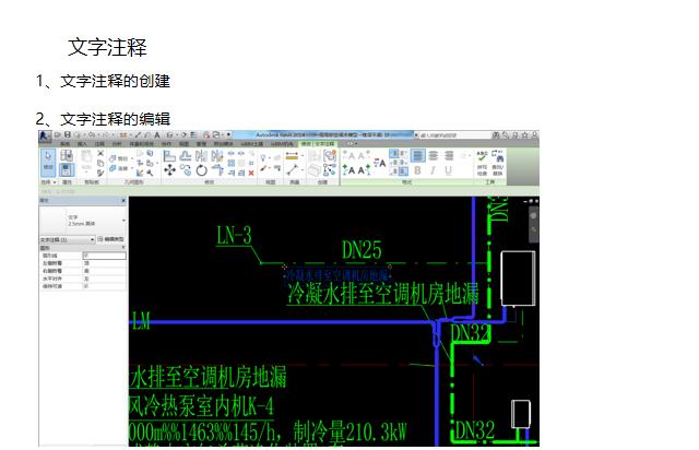 Revit暖通设计应用培训讲义_7