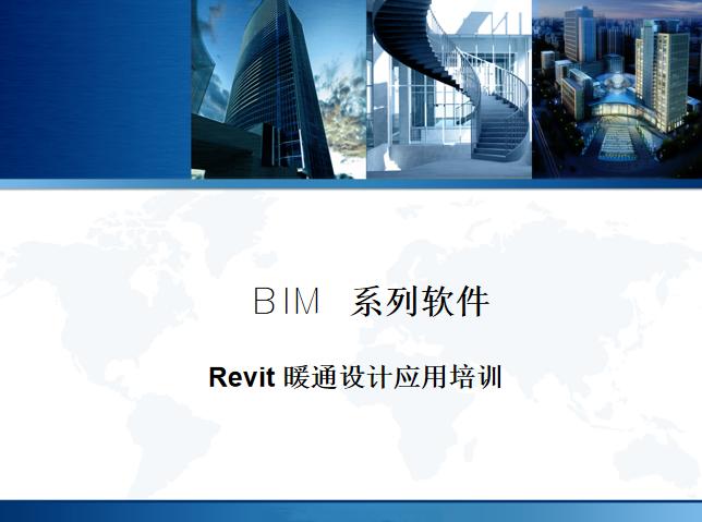 Revit暖通设计应用培训讲义_1