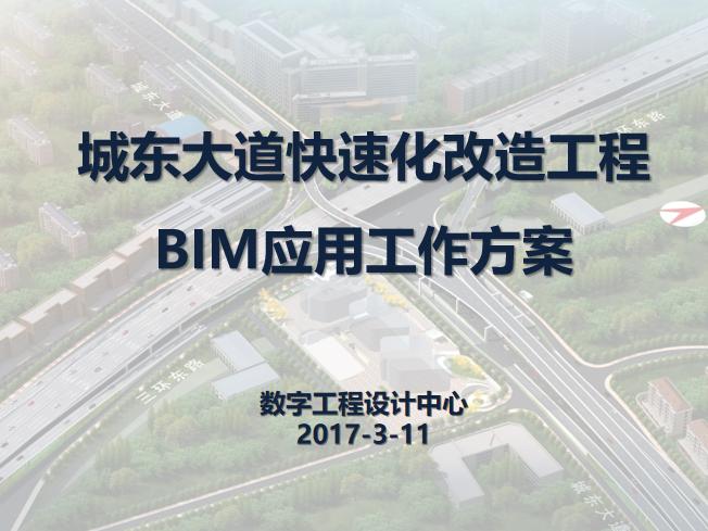 [江苏]道路快速化改造工程BIM应用工作方案_1