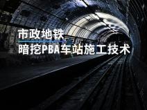 市政地铁暗挖PBA车站施工技术