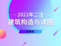 建筑构造与详图【2022年二注】