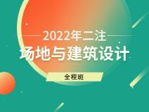 场地与建筑设计【2022年二注】