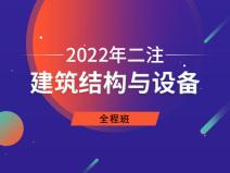 建筑结构与设备【2022年二注】