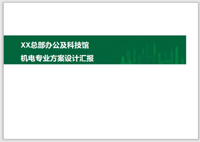 中建_机电专业方案设计PPT汇报文件-中建_知名办公及科技馆机电设计汇报方案_1