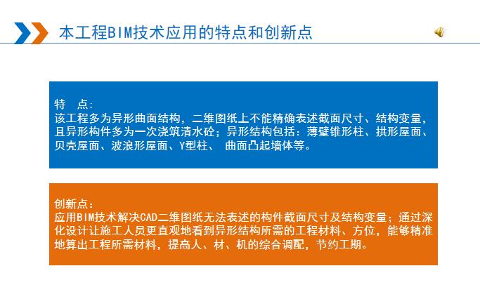 1.8万平学校体育馆BIM应用_2