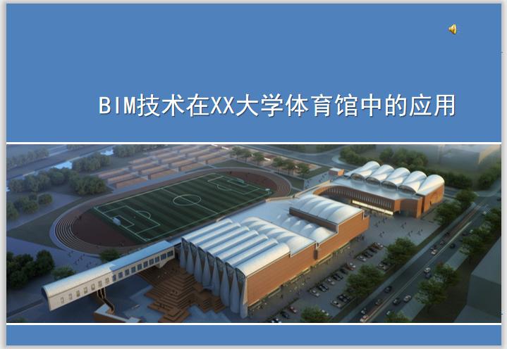 1.8万平学校体育馆BIM应用_1