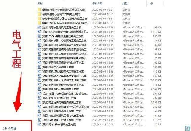 800份Word版电气施工方案范本合集(可编辑)_2