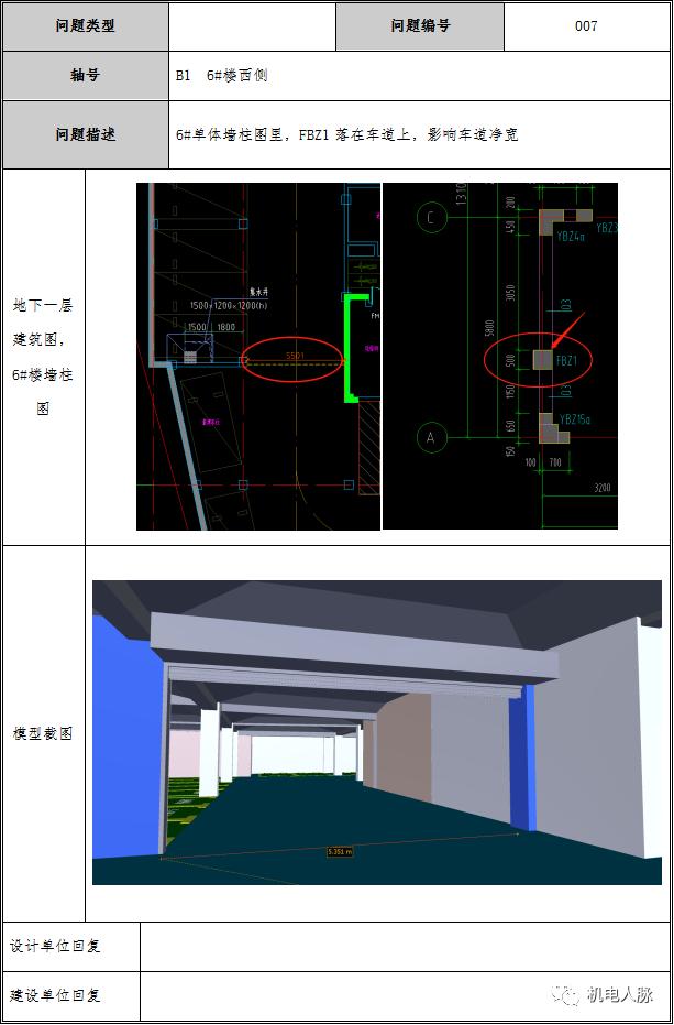BIM案例解析,地下车库层高3400的可行性_11