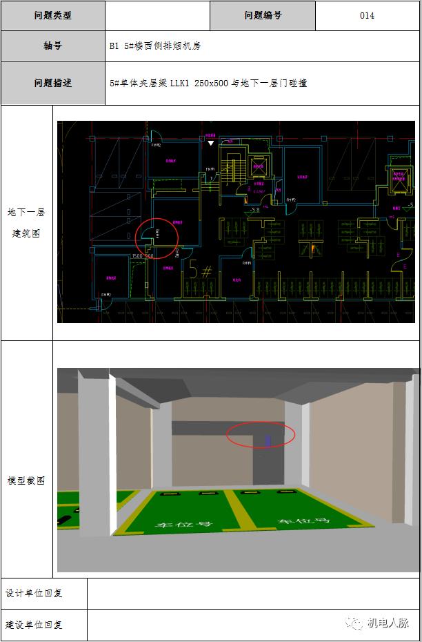 BIM案例解析,地下车库层高3400的可行性_12